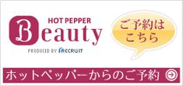 大阪市北区の美容院・美容室Luxian/ルシアン ホットペッパービューティー