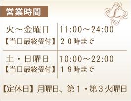 大阪市北区の美容院・美容室Luxian/ルシアン 営業時間
